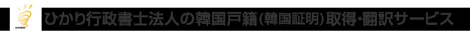 韓国文書取得・翻訳サービス